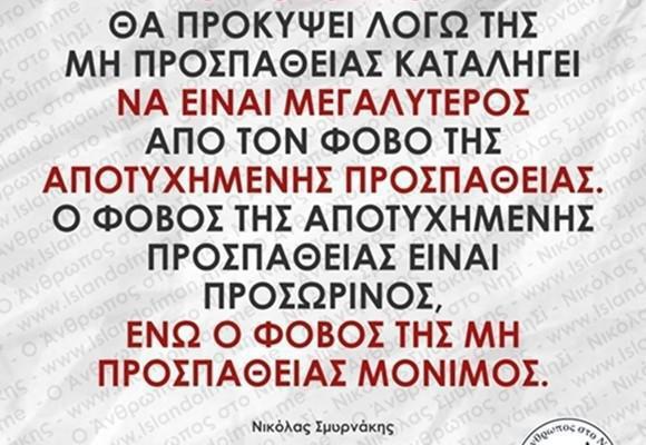 Ο φόβος που θα προκύψει λόγω της μη προσπάθειας   Νικόλας Σμυρνάκης
