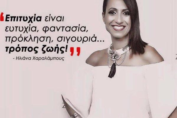 Η Ηλιάνα Χαραλάμπους μιλάει για την εμπειρία της με τον Νικόλα Σμυρνάκη (video)