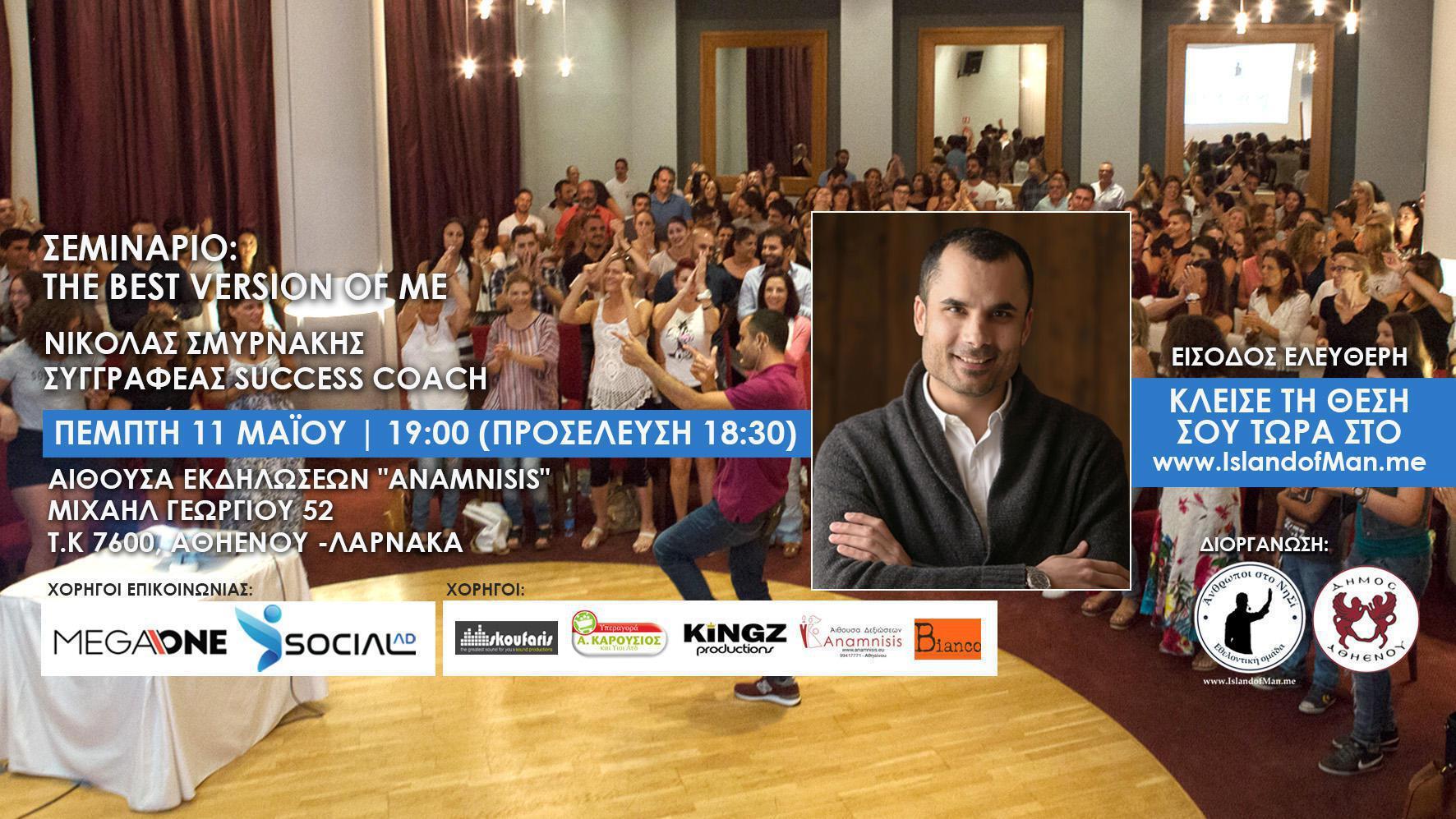 seminar_NicolaSmyrnakis_coverphoto