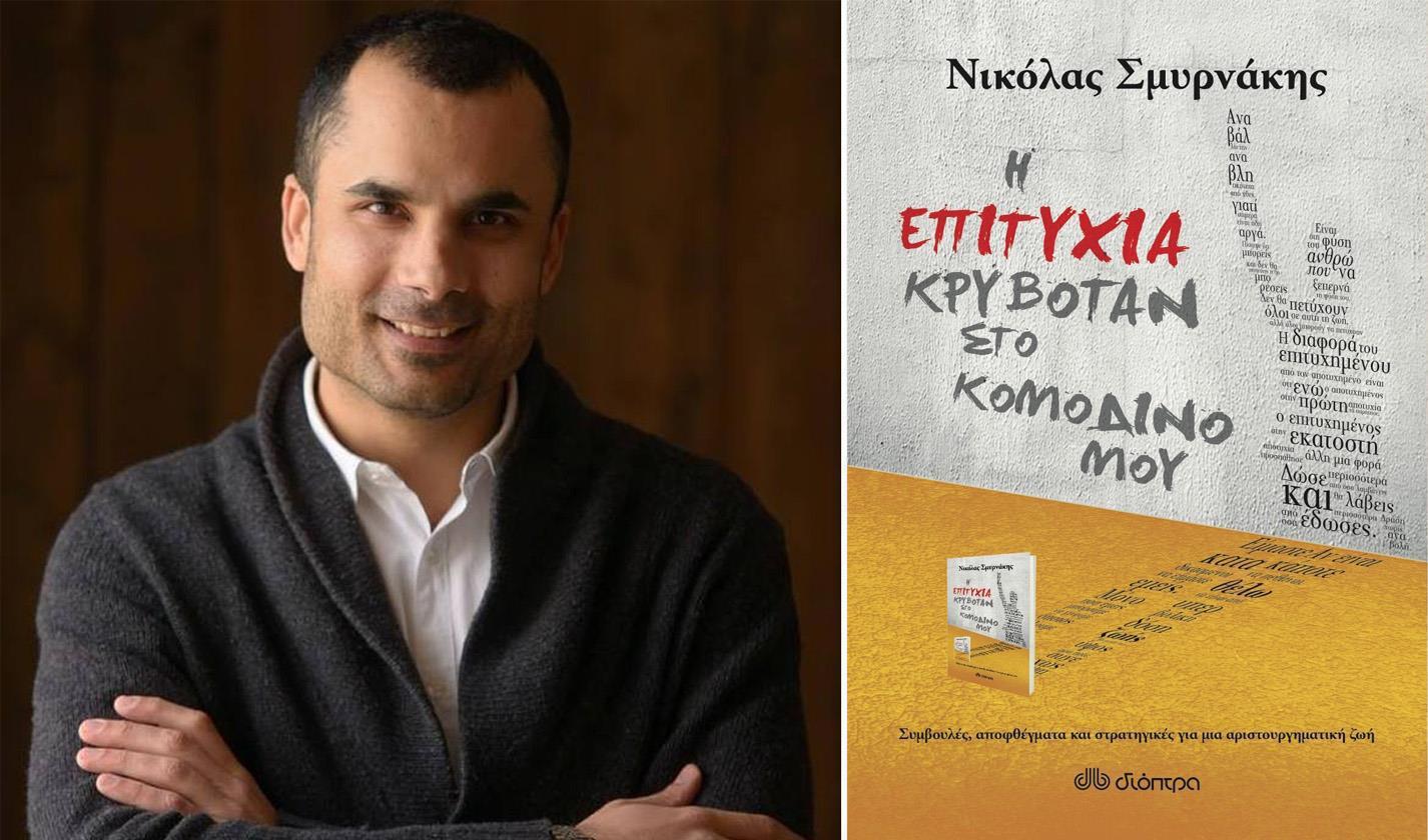 Nicolas Smyrnakis