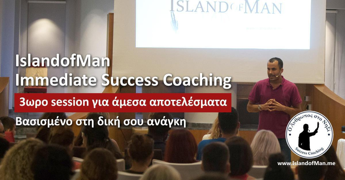 immediate_coaching_1200x628
