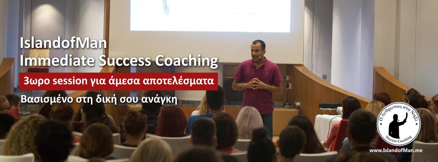 immediate_coaching_slide