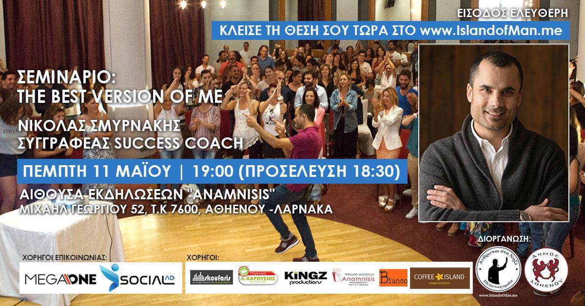 seminar_NicolaSmyrnakis_1200x628