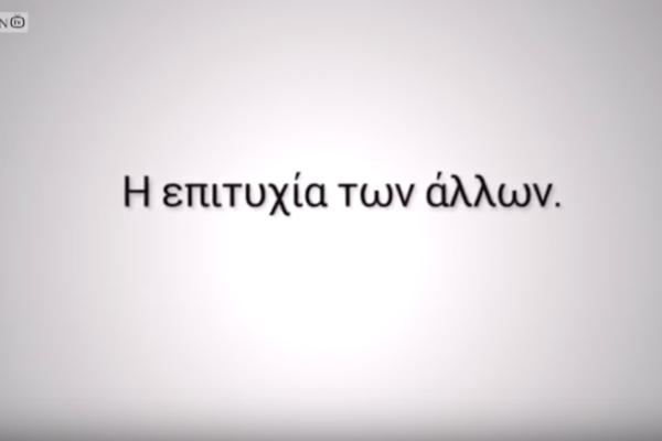 Νικόλας Σμυρνάκης | Γιατί μας ενοχλεί η επιτυχία των άλλων; (video)