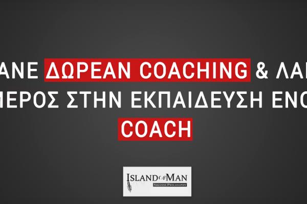 Κάνε δωρεάν coaching και λάβε μέρος στην εκπαίδευση ενός coach