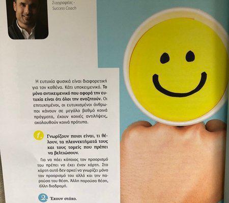 Νικόλας Σμυρνάκης | Η επιστήμη της επιτυχίας και της ευτυχίας