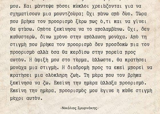 Όταν δεν ήξερα που πηγαίνω βιαζόμουν   Νικόλας Σμυρνάκης