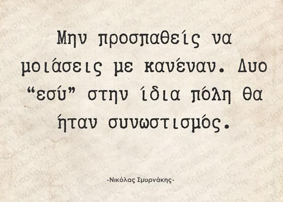 Μην προσπαθείς να μοιάσεις με κανέναν   Νικόλας Σμυρνάκης