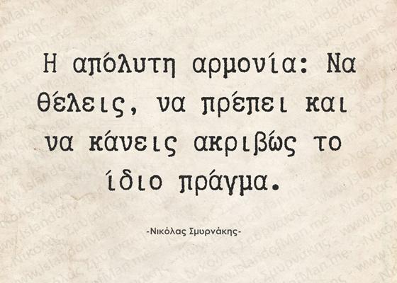 Η απόλυτη αρμονία   Νικόλας Σμυρνάκης