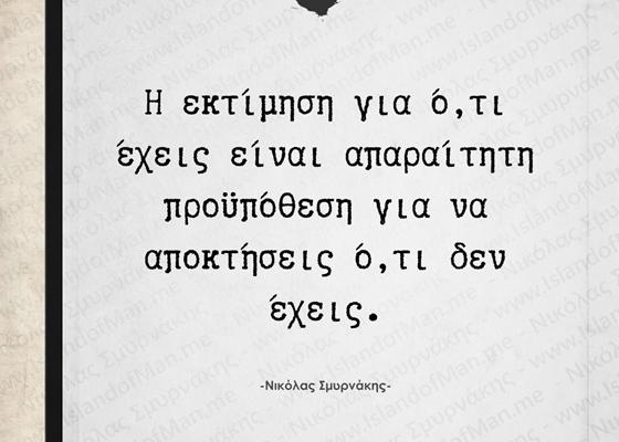 Η εκτίμηση για ό,τι έχεις   Νικόλας Σμυρνάκης