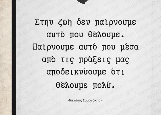 Στην ζωή δεν παίρνουμε αυτό που θέλουμε   Νικόλας Σμυρνάκης