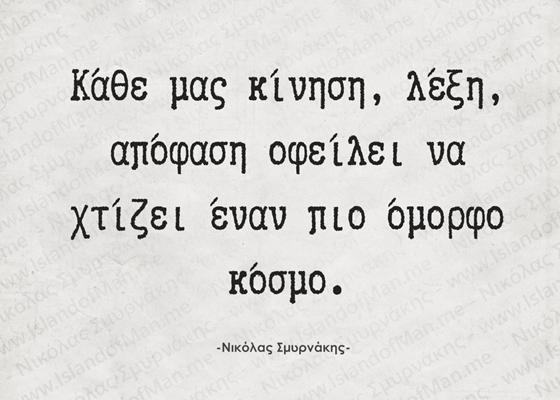 Κάθε μας κίνηση   Νικόλας Σμυρνάκης