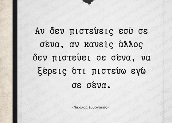 Αν δεν πιστεύεις εσύ σε σένα   Νικόλας Σμυρνάκης