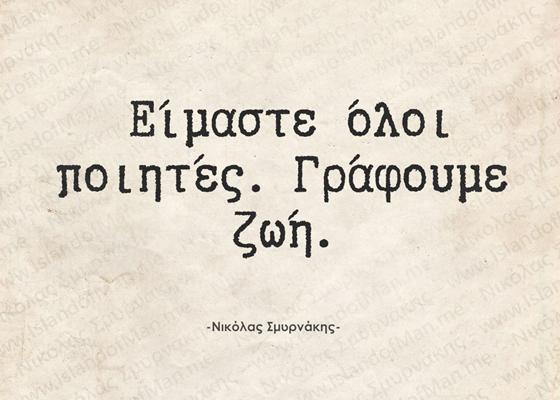 Είμαστε όλοι ποιητές   Νικόλας Σμυρνάκης