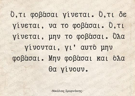 Ό,τι φοβάσαι γίνεται   Νικόλας Σμυρνάκης