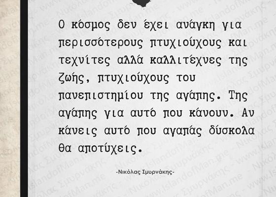 Ο κόσμος δεν έχει ανάγκη για περισσότερους πτυχιούχους   Νικόλας Σμυρνάκης