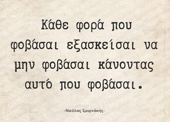 Κάθε φορά που φοβάσαι   Νικόλας Σμυρνάκης