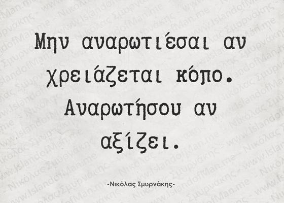 Μην αναρωτιέσαι αν χρειάζεται κόπο     Νικόλας Σμυρνάκης