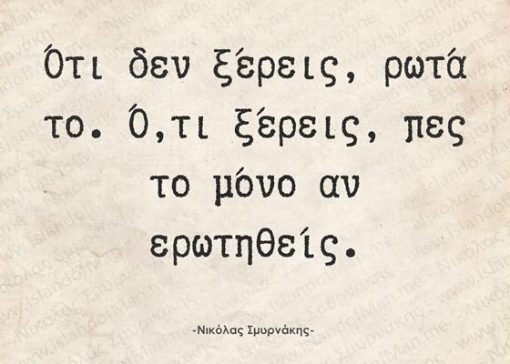 Ότι δεν ξέρεις, ρώτα το   Νικόλας Σμυρνάκης