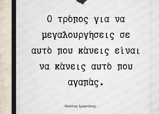Ο τρόπος για να μεγαλουργήσεις   Νικόλας Σμυρνάκης