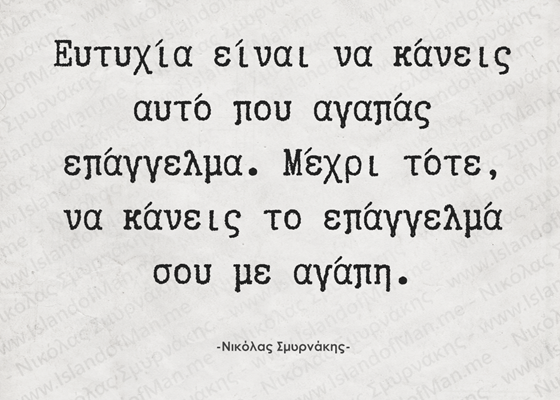 Ευτυχία είναι να κάνεις αυτό που αγαπάς   Νικόλας Σμυρνάκης