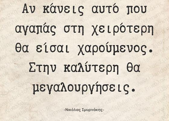 Αν κάνεις αυτό που αγαπάς   Νικόλας Σμυρνάκης
