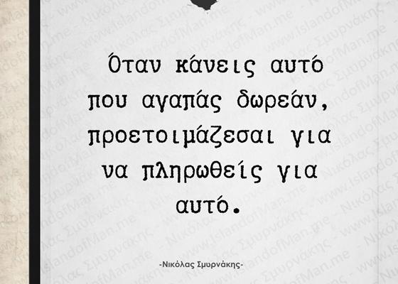 Όταν κάνεις αυτό που αγαπάς   Νικόλας Σμυρνάκης