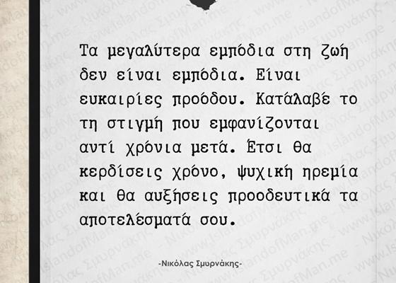 Τα μεγαλύτερα εμπόδια στη ζωή δεν είναι εμπόδια   Νικόλας Σμυρνάκης