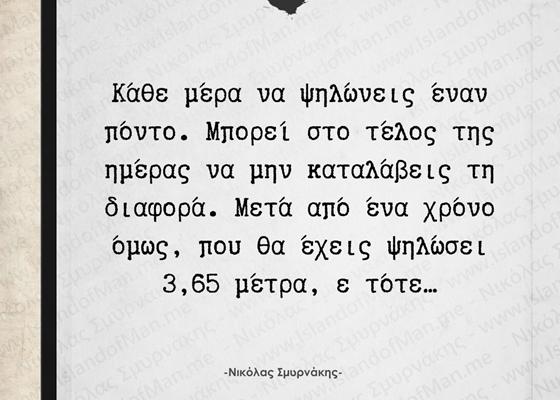 Κάθε μέρα να ψηλώνεις έναν πόντο   Νικόλας Σμυρνάκης
