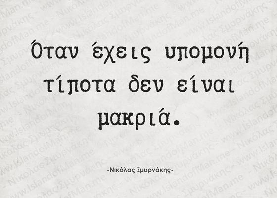 Όταν έχεις υπομονή   Νικόλας Σμυρνάκης