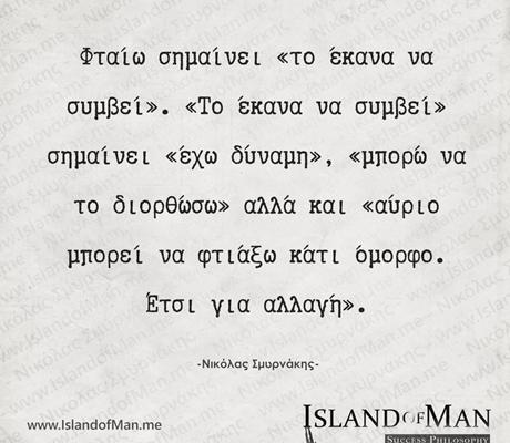 Φταίω σημαίνει <<το έκανα να συμβεί>>   Νικόλας Σμυρνάκης