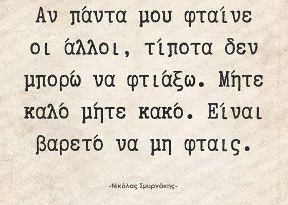 Αν πάντα μου φταίνε οι άλλοι | Νικόλας Σμυρνάκης