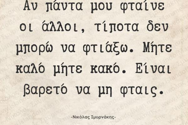 Αν πάντα μου φταίνε οι άλλοι   Νικόλας Σμυρνάκης