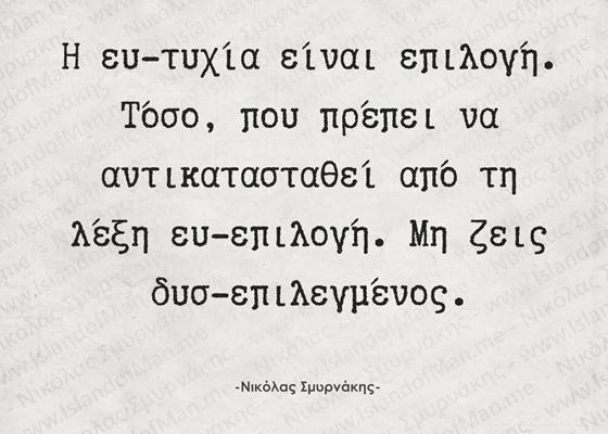 Η ευ-τυχία είναι επιλογή | Νικόλας Σμυρνάκης
