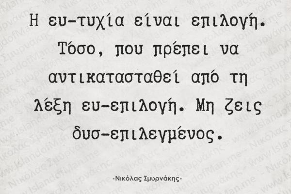 Η ευ-τυχία είναι επιλογή   Νικόλας Σμυρνάκης