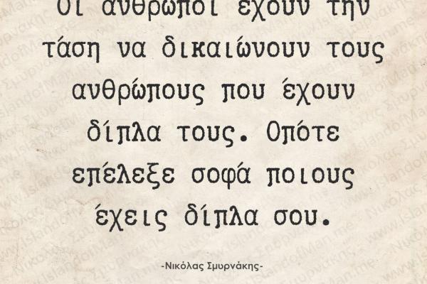 Οι άνθρωποι έχουν την τάση   Νικόλας Σμυρνάκης