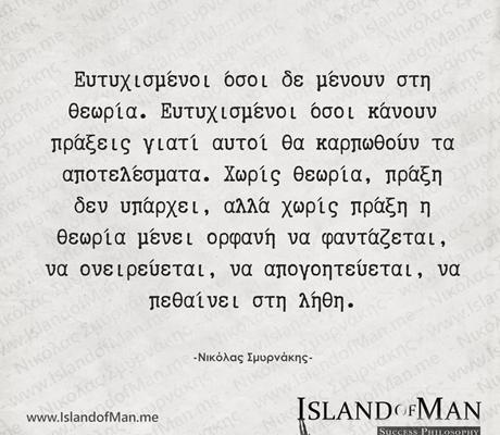 Ευτυχισμένοι όσοι δεν μένουν στη θεωρία   Νικόλας Σμυρνάκης