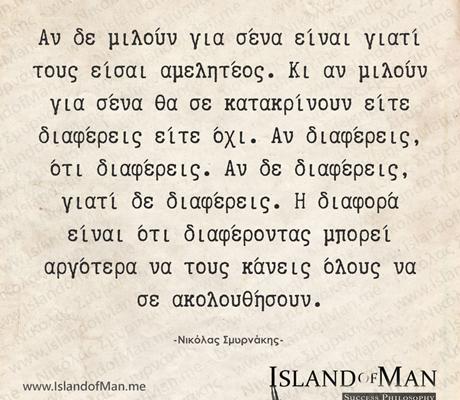Αν δεν μιλούν για σένα είναι γιατί τους είσαι αμελητέος   Νικόλας Σμυρνάκης