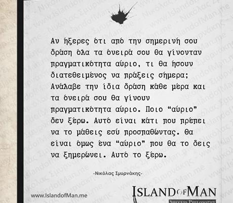 Αν ήξερες ότι από την σημερινή σου δράση   Νικόλας Σμυρνάκης