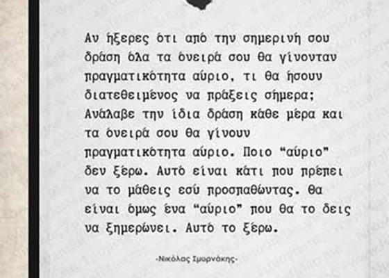 Αν ήξερες ότι από την σημερινή σου δράση | Νικόλας Σμυρνάκης