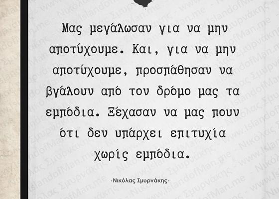 Μας μεγάλωσαν για να μην αποτύχουμε   Νικόλας Σμυρνάκης
