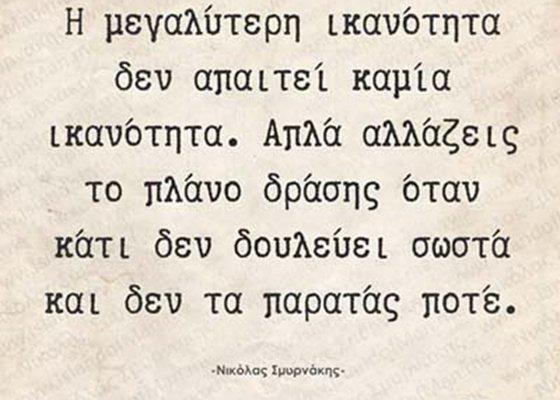 Η μεγαλύτερη ικανότητα δεν απαιτεί καμία ικανότητα | Νικόλας Σμυρνάκης