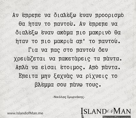 Αν έπρεπε να διαλέξω έναν προορισμό θα ήταν το παντού   Νικόλας Σμυρνάκης