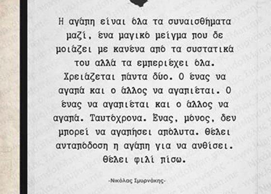 Η αγάπη είναι όλα τα συναισθήματα μαζί | Νικόλας Σμυρνάκης