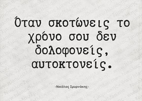 Όταν σκοτώνεις το χρόνο σου | Νικόλας Σμυρνάκης