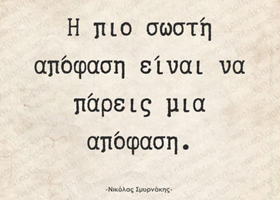 Η πιο σωστή απόφαση | Νικόλας Σμυρνάκης