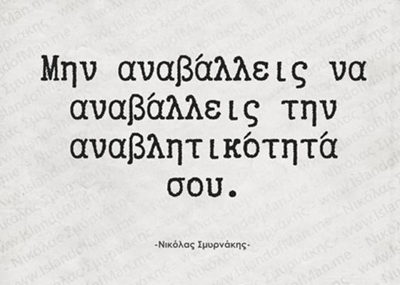 Μην αναβάλλεις να αναβάλλεις | Νικόλας Σμυρνάκης