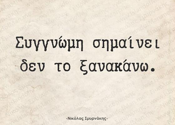 Συγγνώμη σημαίνει | Νικόλας Σμυρνάκης