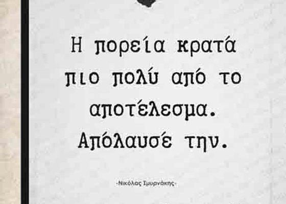 Η πορεία κρατά πιο πολύ | Νικόλας Σμυρνάκης