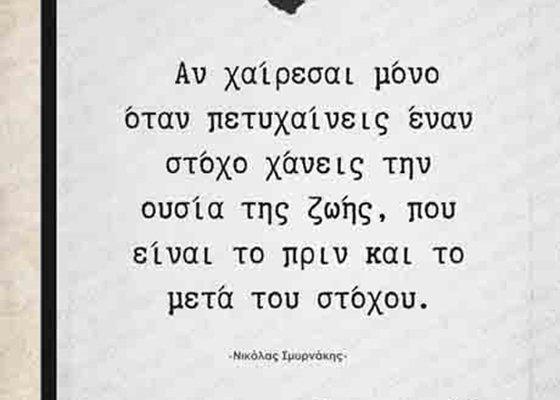 Αν χαίρεσαι μόνο όταν πετυχαίνεις έναν στόχο | Νικόλας Σμυρνάκης